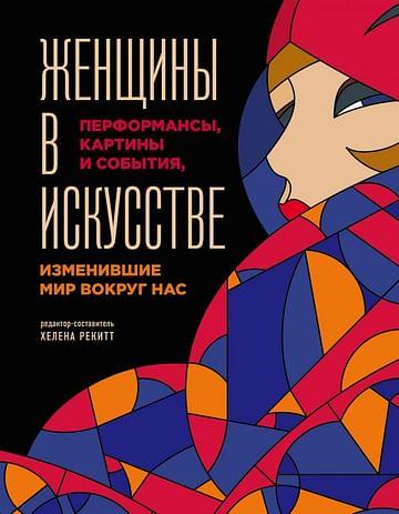 Женщины в искусстве. Перфомансы, картины и события, изменившие мир вокруг нас Артикул: 95622 Эксмо Гослинг Л.
