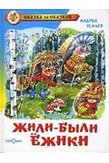 Самовар/Жили-были ежики Артикул: 29207 Самовар Усачев А.А.