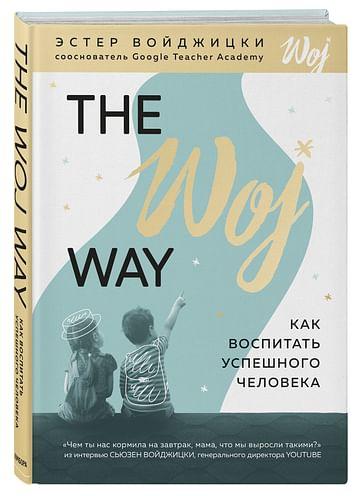The Woj Way. Как воспитать успешного человека Артикул: 63217 Эксмо Войджицки Э.