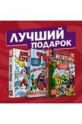 """Комплект ретро-комиксов """"Сюжеты про Мстителей от Стэна Ли"""" Артикул: 96736 Эксмо Ли С."""