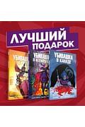 """Подарочный комплект комиксов """"Убивашка в Канаде, Риме и Колумбии"""" Артикул: 96740 Эксмо Лемир Д., Миллар М.,"""