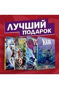 """Эпичный комплект комиксов """"Мстители: первые приключения"""" Артикул: 96745 Эксмо Дэвид П., Чайкин Г.,"""