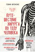 Путешествие хирурга по телу человека Артикул: 32878 Эксмо Фрэнсис Г.