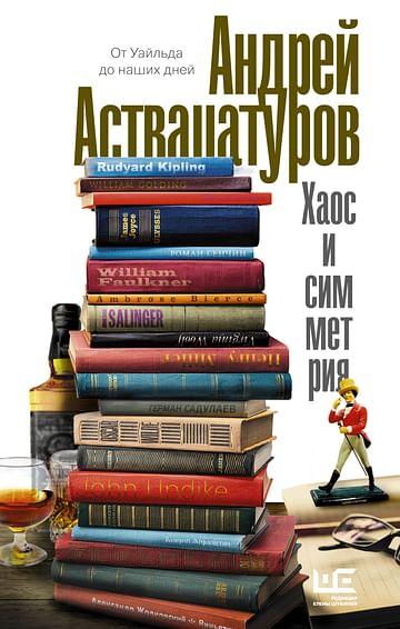 Хаос и симметрия. От Уайльда до наших дней Артикул: 71984 АСТ Аствацатуров А.А.