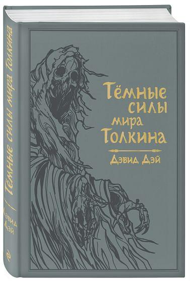 Темные силы мира Толкина Артикул: 72661 Эксмо Дэй Д.