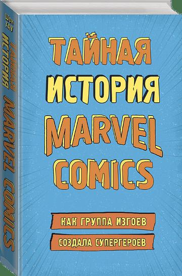 Тайная история Marvel Comics. Как группа изгоев создала супергероев Артикул: 73181 Эксмо Хау Ш.