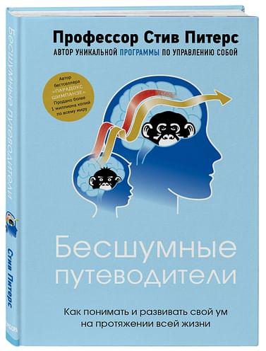 Бесшумные путеводители. Как понимать и развивать свой ум на протяжении всей жизни Артикул: 73219 Эксмо Питерс Стив