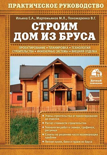 ДачПомНОф/Строим дом из бруса Артикул: 12166 Эксмо Ильина Е.А., Мартемь