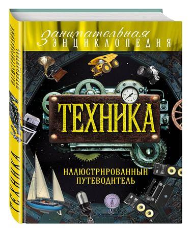 Техника: иллюстрированный путеводитель Артикул: 20623 Эксмо Гайдалович А.Б., Кир