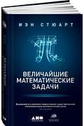 Величайшие математические задачи. Артикул: 37413 Альпина Паблишер ООО Стюарт И.
