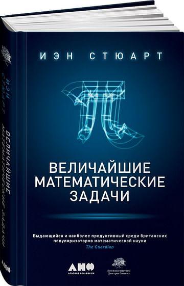 Величайшие математические задачи Артикул: 37413 Альпина Паблишер ООО Стюарт И.