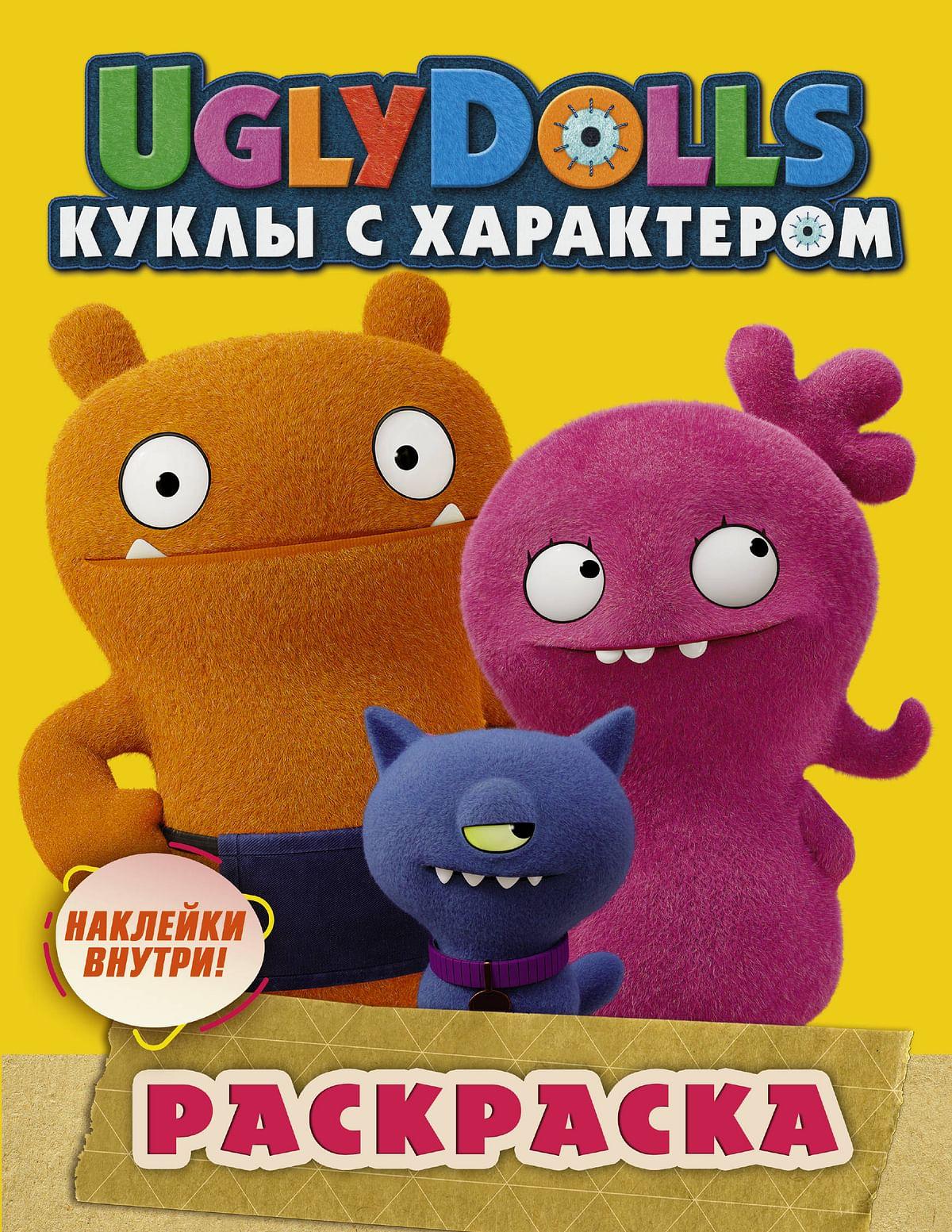 """Книга """"UglyDolls. Куклы с характером. Раскраска (желтая ..."""