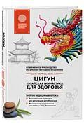 Цигун - китайская гимнастика для здоровья. Артикул: 377 Эксмо Лун Ю., Цэнь Ю.
