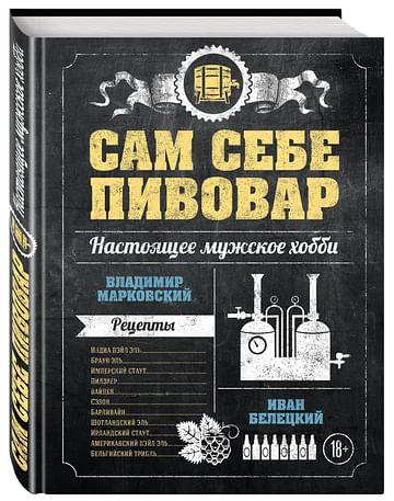 Сам себе пивовар. Первая пивная книга от российских блогеров. Артикул: 1103 Эксмо Марковский В.А., Бел