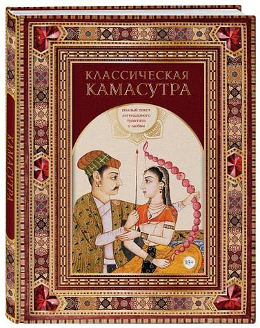 Классическая камасутра. Полный текст легендарного трактата о любви Артикул: 1195 Эксмо Ватсьяяна М.