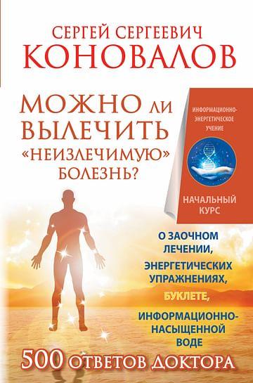 Можно ли вылечить «неизлечимую» болезнь? О заочном лечении, энергетических упражнениях, буклете, инф Артикул: 6943 АСТ Коновалов С.С.