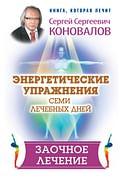 Энергетические упражнения семи лечебных дней. Заочное лечение Артикул: 8152 АСТ Коновалов С.С.