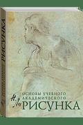 Рисунок. Основы учебного академического рисунка. Артикул: 12432 Эксмо Ли Н.Г.