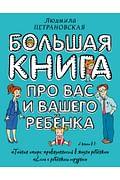 Большая книга про вас и вашего ребенка. Артикул: 12632 АСТ Петрановская Л.В.