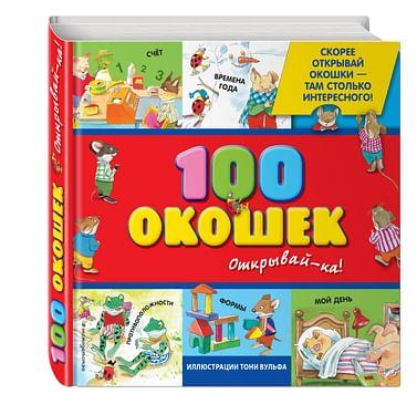 3+ 100 окошек - открывай-ка! (илл. Тони Вульфа) Артикул: 17930 Эксмо