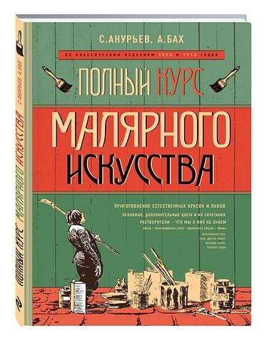 Полный курс малярного искусства Артикул: 25283 Эксмо С.Анурьев, А.Бах