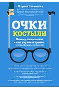 Очки-костыли. Почему очки опасны и как улучшить зрение, не пользуясь оптикой Артикул: 26792 Эксмо Ильинская М.В.