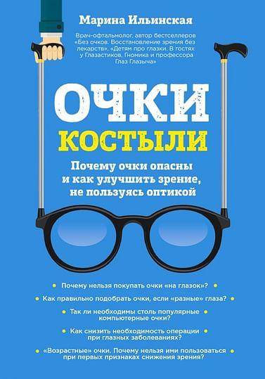 Очки-костыли. Почему очки опасны и как улучшить зрение, не пользуясь оптикой. Артикул: 26792 Эксмо Ильинская М.В.