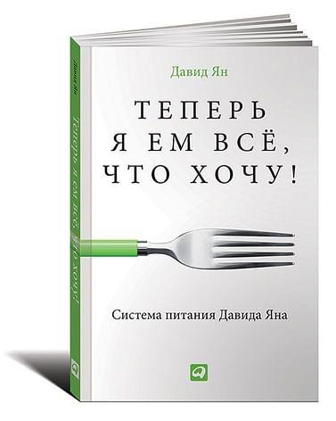 Теперь я ем все, что хочу! Система питания Давида Яна (обложка). Артикул: 28059 Альпина Паблишер ООО Ян Д.