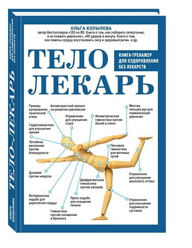 Тело-лекарь. Книга-тренажер для оздоровления без лекарств Артикул: 29136 Эксмо Копылова О.С.
