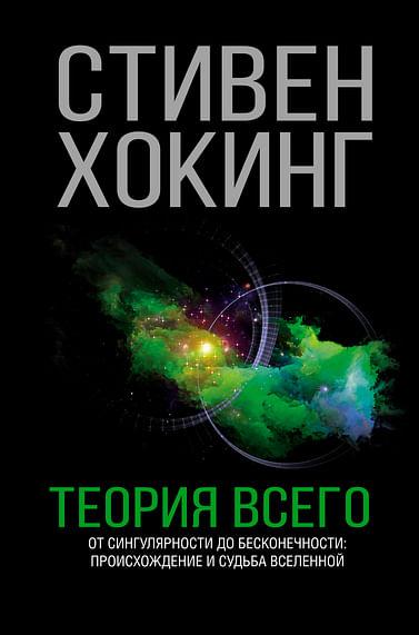 Теория Всего Артикул: 33309 АСТ Хокинг С.