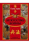 Искусство войны Артикул: 36628 АСТ Сунь-цзы