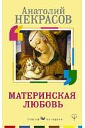 Материнская любовь. Артикул: 36632 АСТ Некрасов А.А.