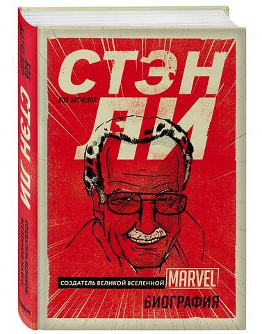 Стэн Ли. Создатель великой вселенной Marvel. Биография Артикул: 37569 Эксмо Батчелор Б.