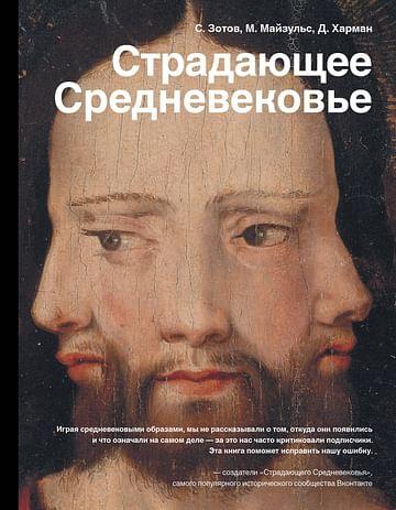 Страдающее Средневековье Артикул: 39498 АСТ Зотов С.О., Майзульс