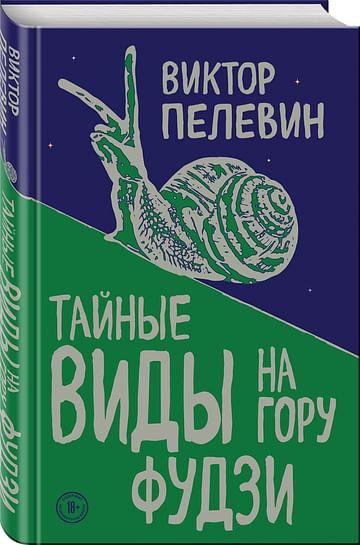 Тайные виды на гору Фудзи Артикул: 49826 Эксмо Пелевин В.О.