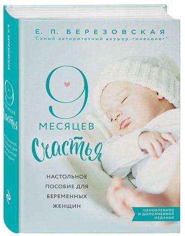 9 месяцев счастья. Настольное пособие для беременных женщин (обновленное и дополненное издание). Артикул: 51743 Эксмо Березовская Е.П.
