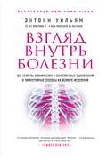 Взгляд внутрь болезни. Все секреты хронических и таинственных заболеваний и эффективные способы их п. Артикул: 52128 Эксмо Уильям Э.