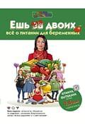 Ешь для двоих! Всё о питании для беременных Артикул: 52424 АСТ Буцкая Т.В.