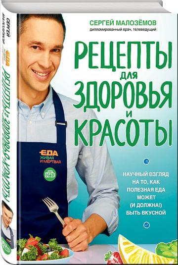 Еда живая и мертвая. Рецепты для здоровья и красоты. Артикул: 60442 Эксмо Малоземов С.А.