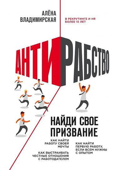 Антирабство. Найди свое призвание Артикул: 67556 Эксмо Владимирская А.