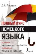 Полный курс немецкого языка Артикул: 7417 АСТ Листвин Д.А.