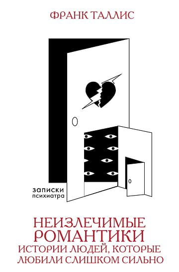 Неизлечимые романтики. Истории людей, которые любили слишком сильно Артикул: 54502 АСТ Таллис Ф.