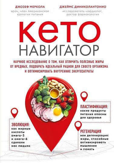 Кето-навигатор. Научное исследование о том, как отличить полезные жиры от вредных, подобрать идеальн. Артикул: 68695 Эксмо Меркола Д., Диникола