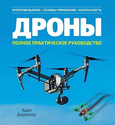 Дроны. Полное практическое руководство Артикул: 65428 Азбука-Аттикус Джунипер А.