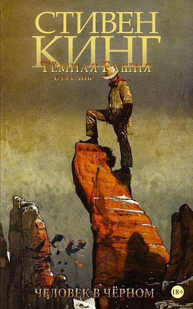 Тёмная башня: Стрелок. Книга 5. Человек в Чёрном. Артикул: 28987 АСТ Кинг С.
