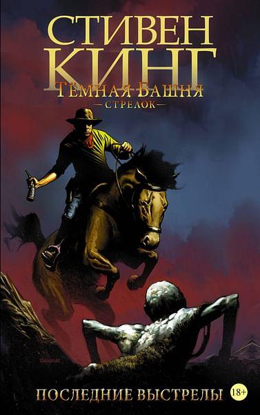 Тёмная башня: Стрелок. Книга 6. Последние выстрелы Артикул: 34199 АСТ Кинг С.