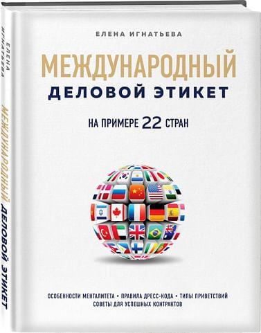 Международный деловой этикет на примере 22 стран Артикул: 73159 Эксмо Игнатьева Елена