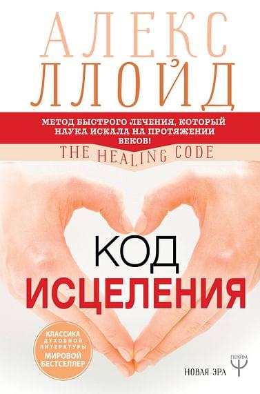 Код исцеления. Метод быстрого лечения, который наука искала на протяжении веков Артикул: 58657 АСТ Ллойд Алекс