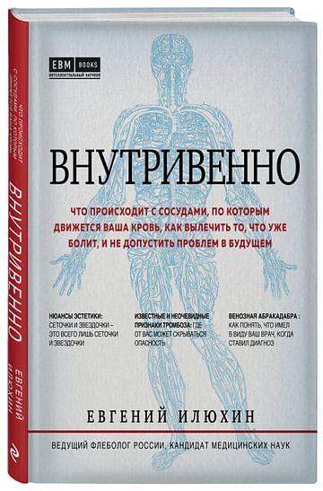 Внутривенно. Что происходит с сосудами, по которым движется ваша кровь, как вылечить то, что уже бол Артикул: 74165 Эксмо Илюхин Е.А.