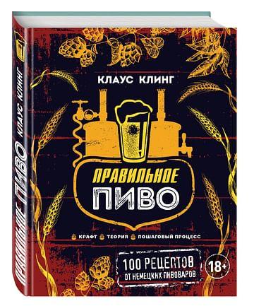 Правильное пиво. Крафт, теория, пошаговый процесс Артикул: 27534 Эксмо Клаус Клинг